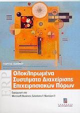 Ολοκληρωμένα συστήματα διαχείρισης επιχειρησιακών πόρων