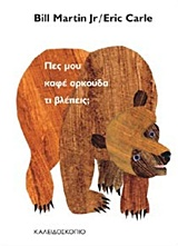 Πες μου καφέ αρκούδα τι βλέπεις;