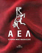 ΑΕΛ - Λάρισα