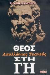Απολλώνιος Τυανεύς, Θεός στη Γη