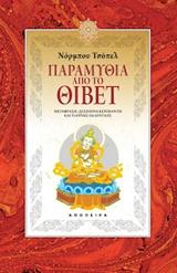 Παραμύθια από το Θιβέτ