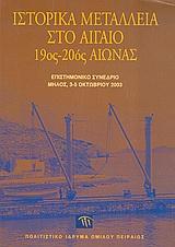 Ιστορικά μεταλλεία στο Αιγαίο