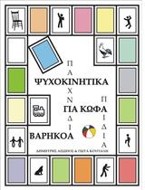 Ψυχοκινητικά παιχνίδια για κωφά-βαρήκοα παιδιά