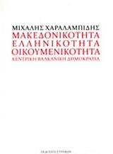 Μακεδονικότητα, ελληνικότητα, οικουμενικότητα