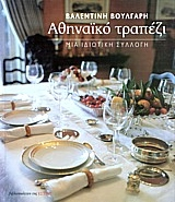 Αθηναϊκό τραπέζι