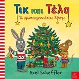 Τικ και Τέλα: Το χριστουγεννιάτικο δέντρο