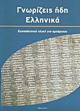 Γνωρίζεις ήδη ελληνικά