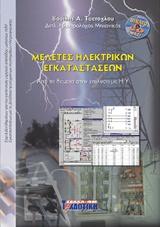 Μελέτες ηλεκτρικών εγκαταστάσεων