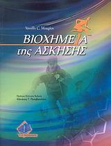 Βιοχημεία της άσκησης