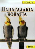 Παπαγαλάκια Κοκατίλ