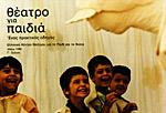 Θέατρο για παιδιά 1