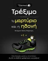 Τρέξιμο: Το μαρτύριο και η ηδονή
