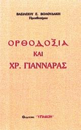 Ορθοδοξία και Χρ. Γιανναράς