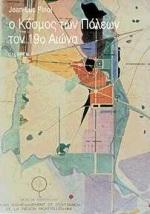 Ο κόσμος των πόλεων τον 19ο αιώνα