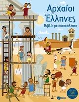 Αρχαίοι Έλληνες. Βιβλίο με αυτοκόλλητα