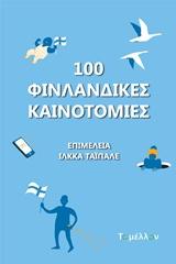 100 φινλανδικές καινοτομίες