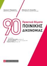 90 πρακτικά θέματα ποινικής δικονομίας