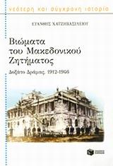 Βιώματα του Μακεδονικού Ζητήματος