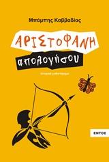 Αριστοφάνη απολογήσου