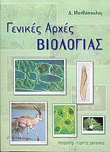 Γενικές αρχές βιολογίας