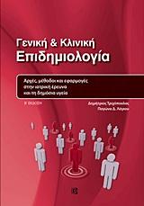 Γενική και κλινική επιδημιολογία