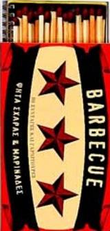 Barbeque, ψητά σχάρας και μαρινάδες
