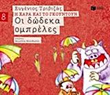 Οι δώδεκα ομπρέλες (χαρτόδετη έκδοση)