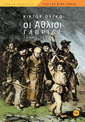 Οι άθλιοι - Γαβριάς