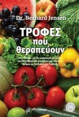 Τροφές που θεραπεύουν