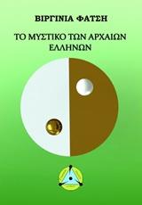 Το μυστικό των αρχαίων ελλήνων