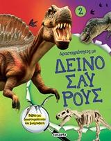 Δραστηριότητες με δεινόσαυρους 2