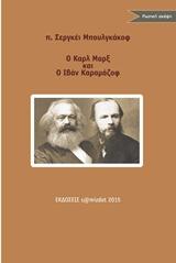 Ο Καρλ Μαρξ και ο Ιβάν Καραμάζοφ