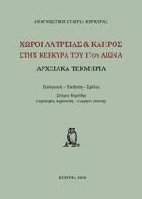 Χώροι λατρείας και κλήρος στην Κέρκυρα του 17ου αιώνα