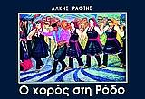 Ο χορός στη Ρόδο
