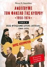 Ανοίγουμε τον φάκελο της Κύπρου 1950-1974