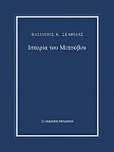 Ιστορία του Μετσόβου