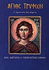 Άγιος Τρύφων ο ιαματικός και μάρτυς