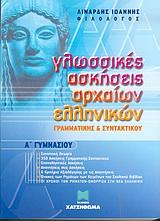 Γλωσσικές ασκήσεις αρχαίων ελληνικών Α΄ γυμνασίου