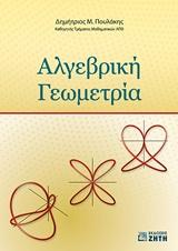Αλγεβρική γεωμετρία