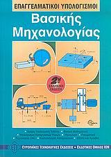 Επαγγελματικοί υπολογισμοί βασικής μηχανολογίας
