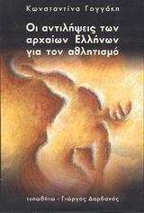 Οι αντιλήψεις των αρχαίων Ελλήνων για τον αθλητισμό