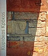 Κυριάκος Κρόκος 1941-1998