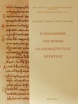 Η βιβλιοθήκη της μονής Παλαιοκαστρίτσας Κέρκυρας