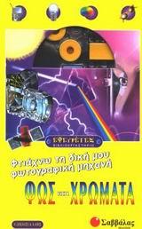 Φως και χρώματα, φτιάχνω τη δική μου φωτογραφική μηχανή