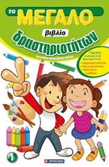 Το μεγάλο βιβλίο δραστηριοτήτων 1