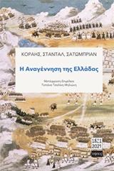 Η αναγέννηση της Ελλάδας