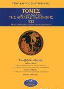 Τομές στη διδασκαλία της αρχαίας ελληνικής