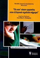 Οι κατ΄ οίκον εργασίες στο ελληνικό σχολείο σήμερα