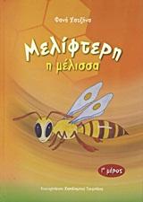 Μελίφτερη η μέλισσα