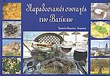Παραδοσιακές συνταγές των Βατίκων
